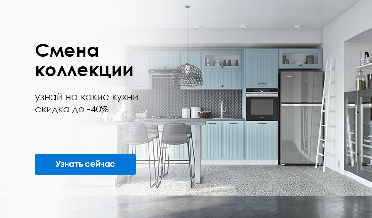 Купить кухню онлайн в кредит взять хороший кредит
